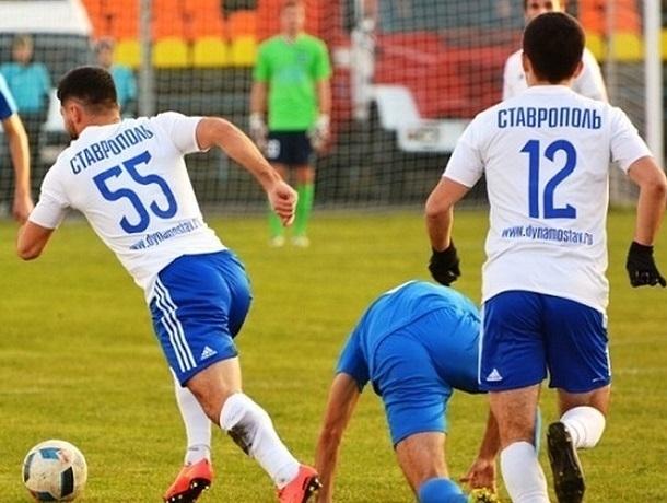 «Динамо» проведёт первую игру сезона на родном стадионе в Ставрополе