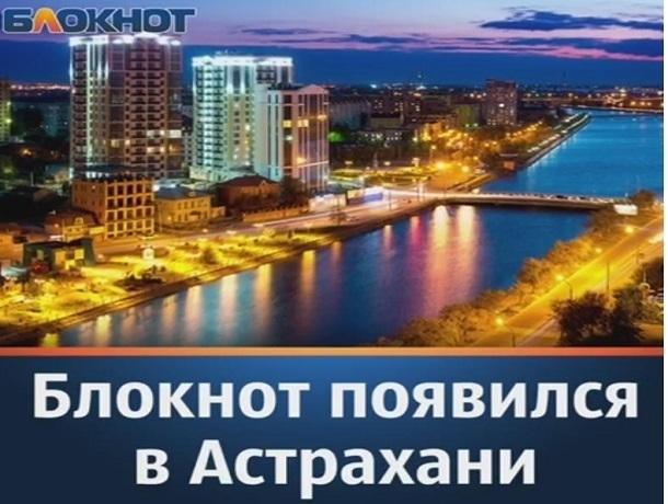 Узнать новости и подать объявление теперь можно на сайте «Блокнот Астрахань»