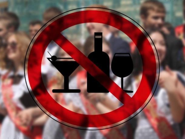 На Ставрополье 23 мая запретили продавать алкоголь