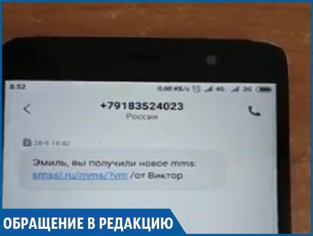«Телефону конец»: об опасном вирусе в SMS предупредили жителей Ставрополя