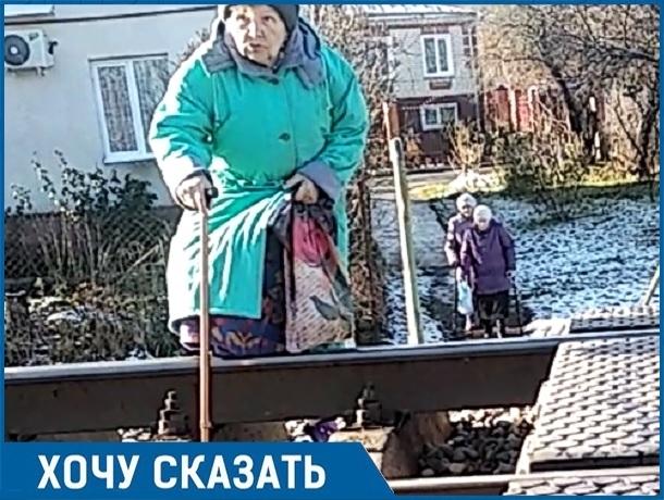 «Мы что, не люди?»: пенсионеры из Ставрополя вынуждены переходить железную дорогу на четвереньках