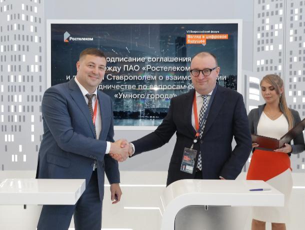 «Ростелеком» и администрация Ставрополя запускают проект «Умный город» и «Чистое небо»