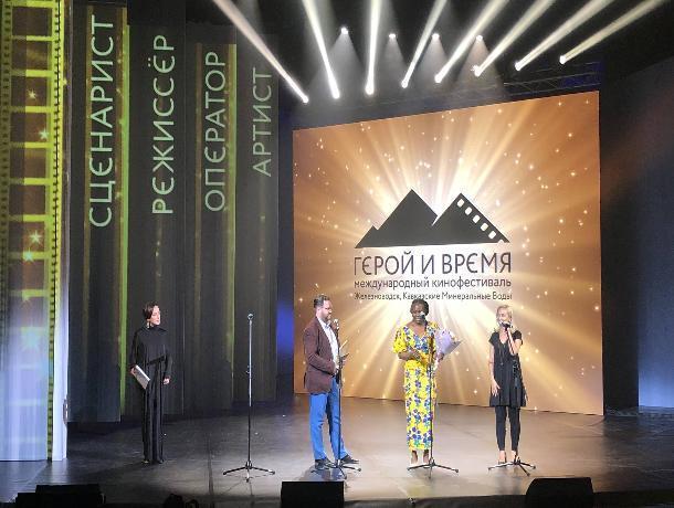 В Железноводске стали известны победители кинофестиваля «Герой и время»