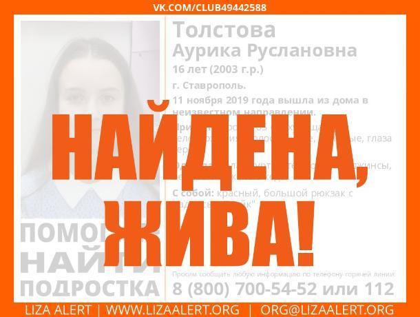 Пропавшая в Ставрополе 16-летняя школьница найдена живой