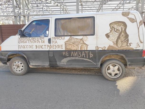 Грустная собака из грязи: в Ставрополе завелся необычный художник