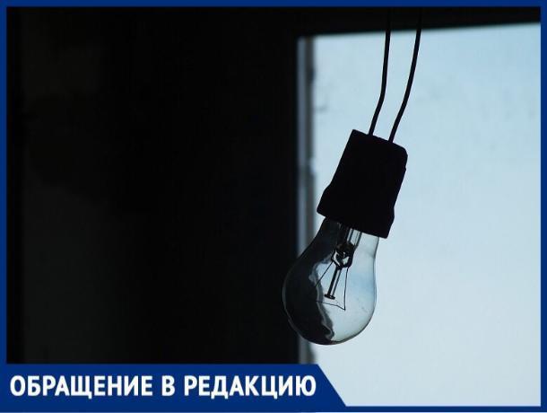 «Отключили свет днем, а включили в два ночи», - ставропольчанин о произошедшей ситуации
