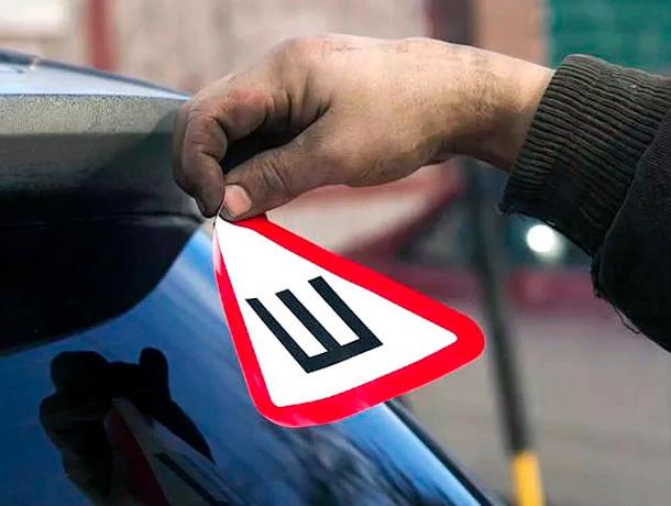 Установку знака «Шипы» на автомобилях отменят на Ставрополье