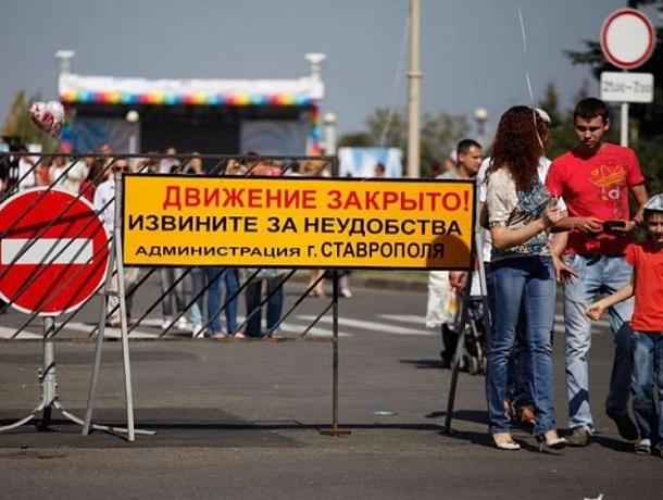 Центральные улицы перекроют до 19 мая из-за Студвесны в Ставрополе