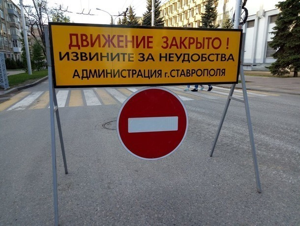 Улицу Серова в Ставрополе перекроют для проезда почти на три недели