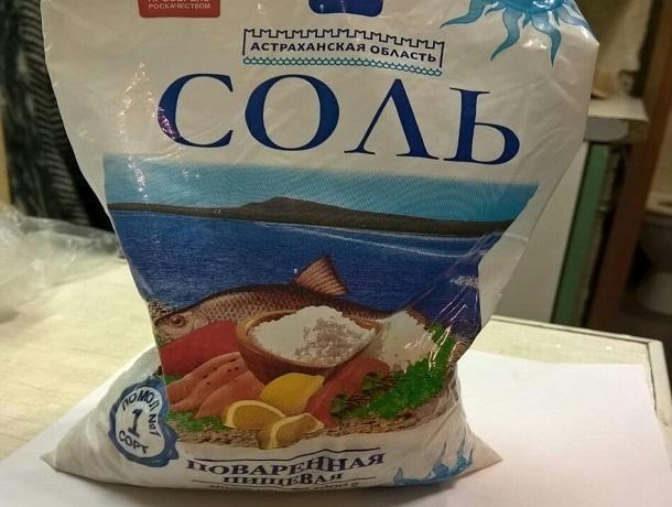 Грязь и мусор нашла ставропольчанка в проверенной Роскачеством пачке соли из супермаркета