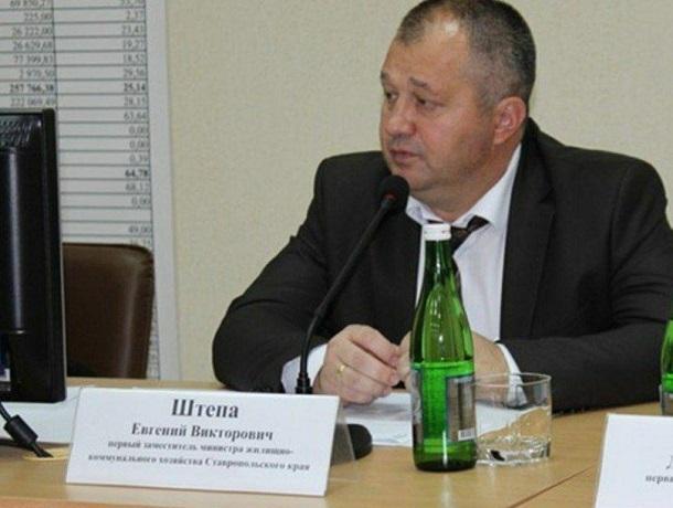Новый министр дорожного хозяйства и транспорта назначен на Ставрополье