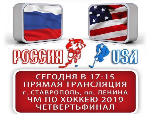 На главной площади Ставрополя пройдет трансляция четвертьфинала Чемпионата мира по хоккею
