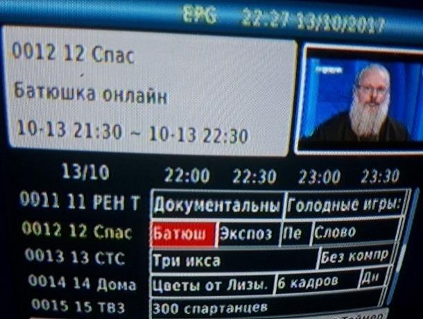 «Из религиозности делают шоу», - жительница Ставрополя возмутилась телепередачей «Батюшка онлайн»