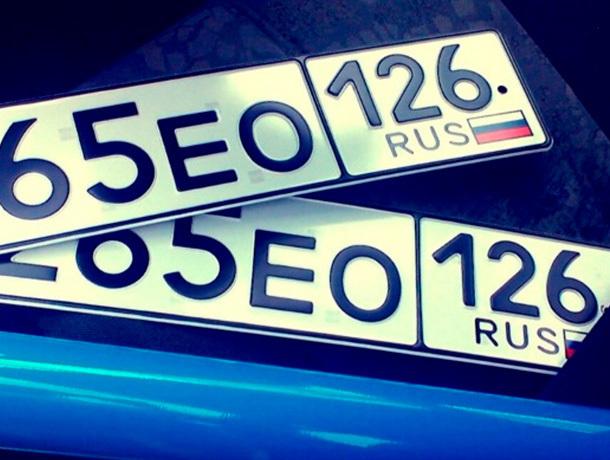 Код региона привяжут к месту регистрации автовладельца на Ставрополье