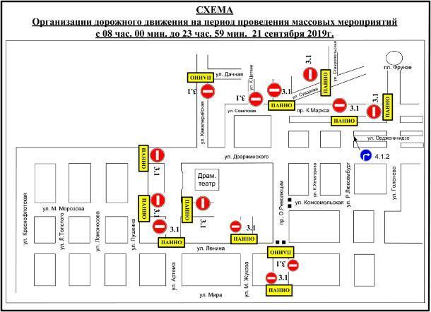 В Ставрополе на День города перекрыли дороги