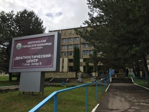 Кисловодскую больницу отремонтируют впервые за 30 лет