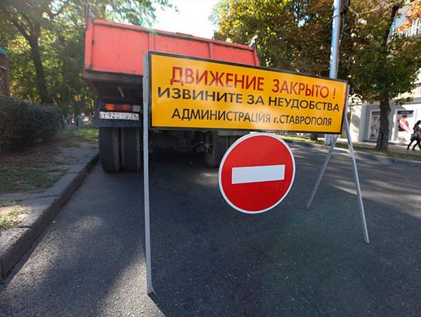 Центр Ставрополя перекроют в «День народного единства»