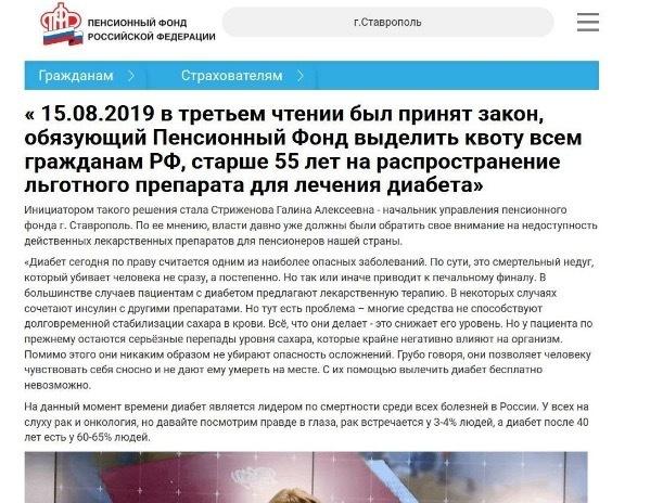 Пенсионный фонд Ставрополья предупреждает о новой схеме мошенничества