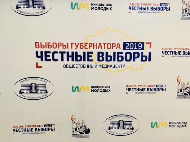 С двумя жалобами, поступившими в избирком Ставрополья, разбирается прокуратура