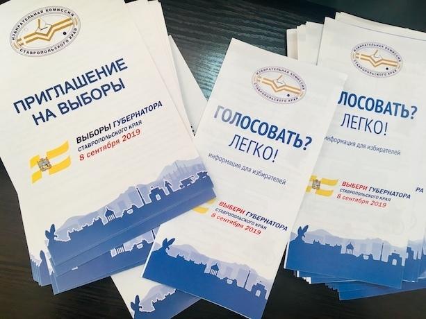 Ставропольский избирком просят поменять часовой пояс и улучшить жилищные условия