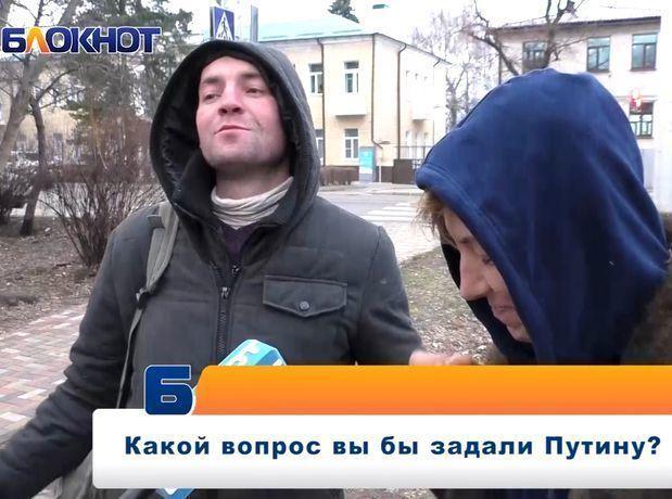 Ставропольцы рассказали, о чем спросили бы президента Путина