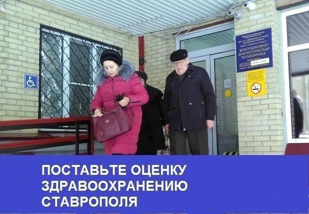 Огромные очереди стали главной проблемой здравоохранения в Ставрополе: итоги 2016 года