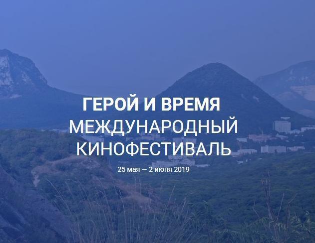 В Железноводске пройдёт Международный кинофестиваль «Герой и Время»