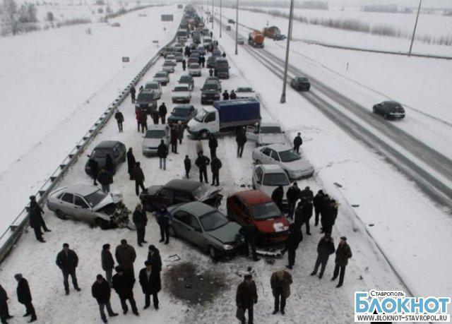 Сегодня на выезде из Ставрополя столнулись 18 автомобилей