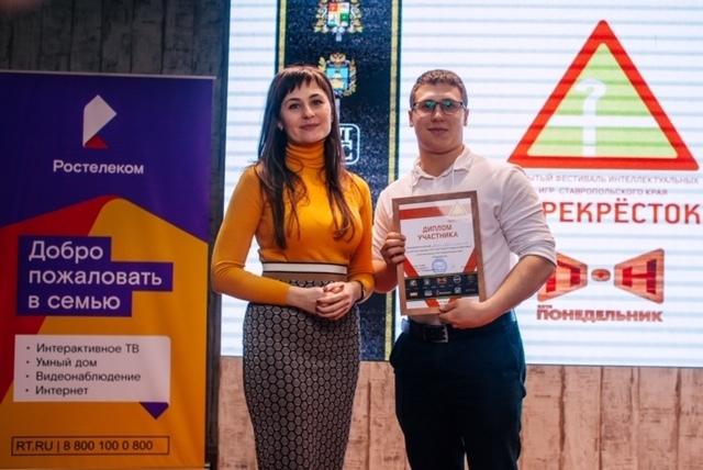 «Ростелеком» на «Перекрестке»: компания поддержала интеллектуальные игры в Ставрополе