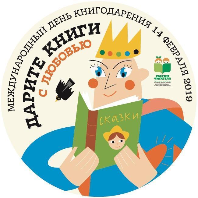 На Ставрополье прошла акция «Дарите книги с любовью»