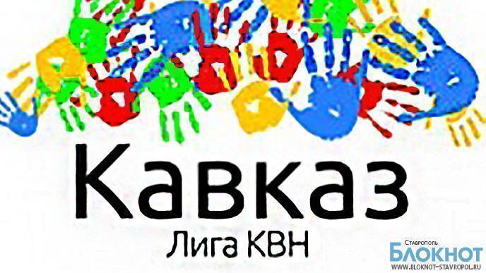 Сезон лиги КВН «Кавказ» стартовал на Ставрополье