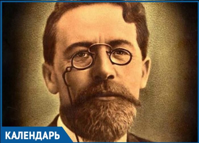 29 января родился русский писатель Антон Чехов, ни раз бывавший на Ставрополье