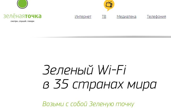 УФАС Ставрополья оштрафовала интернет-оператора «Зеленая точка» на 300 тыс рублей