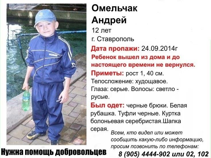 В Ставрополе пропал 12-летний мальчик