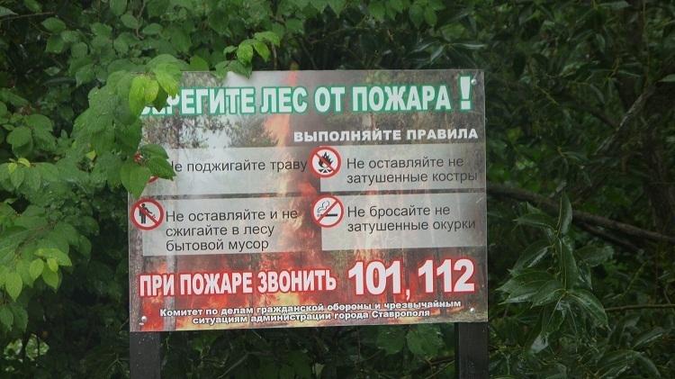 На Ставрополье призывают соблюдать меры пожарной безопасности