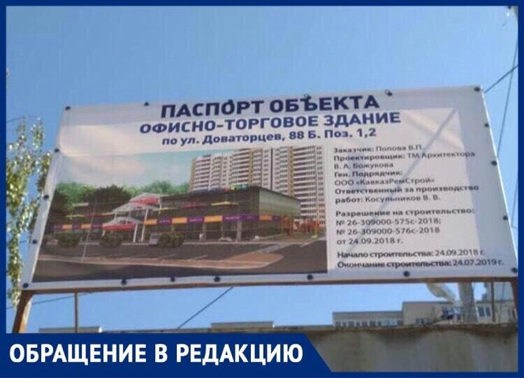 В Ставрополе под парковку планируют вырубить многолетние сосны