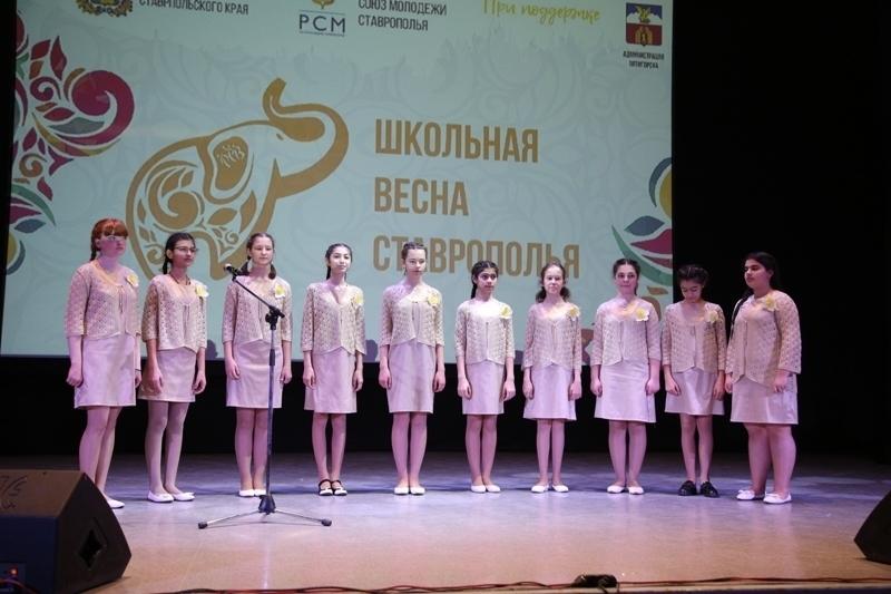 На Ставрополье прошла «Школьная весна»