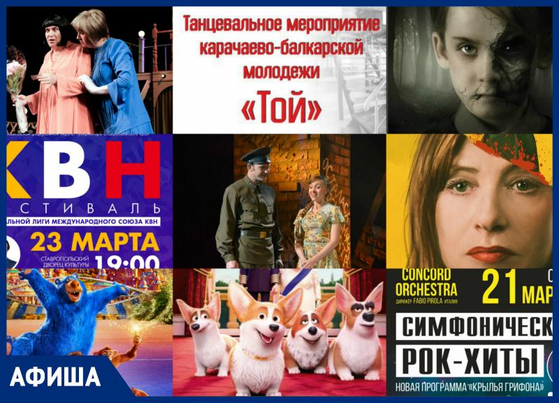 Ставропольцы смогут посетить игру Лиги КВН «Кавказ» и услышать симфонические рок-хиты