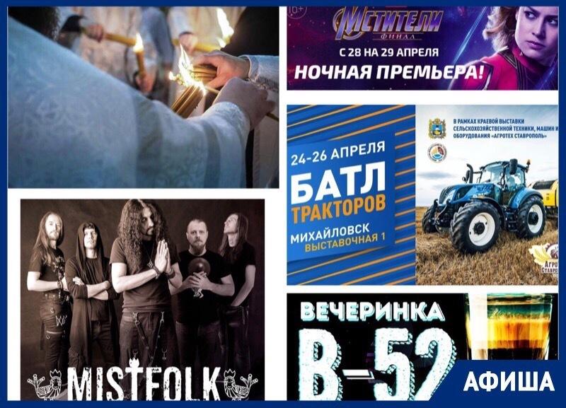 От фестиваля кофе до Пасхи: что ждет ставропольцев на этой неделе
