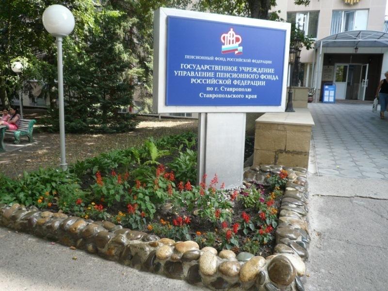 Жители Ставрополья могут оценить работу пенсионного фонда дистанционно