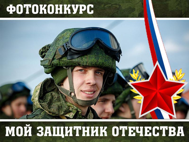«Блокнот Ставрополь» объявляет о начале конкурса «Мой защитник Отечества»