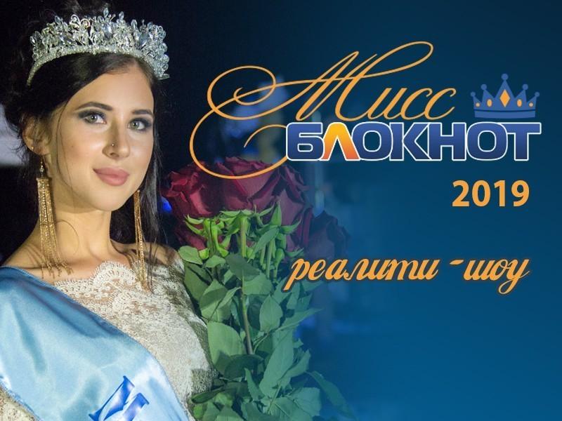 Голосование в отборочном этапе конкурса «Мисс Блокнот» стартует 11 мая