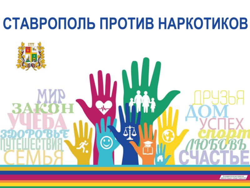 Ставропольцы могут принять участие в акции «Сообщи, где торгуют смертью»