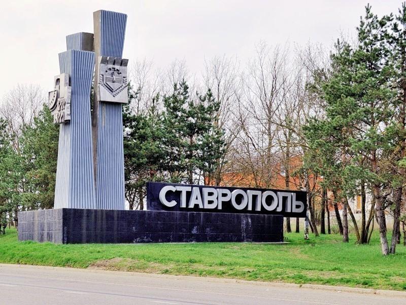 НаСтаврополье случилось землетрясение