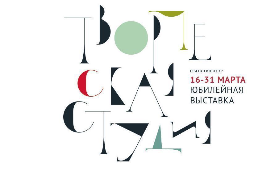 Юбилейная выставка «Нам 10 лет» от «Союза Художников России» стартует в Ставрополе