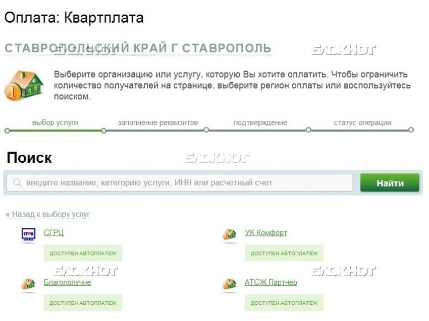 641 дом на Ставрополье остался без управляющей компании