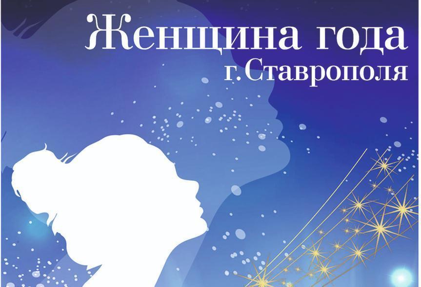Лучшую женщину из Ставрополя выберут через интернет-голосование