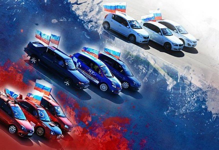Большой российский флаг из автомобилей соберут на необычном флешмобе на Ставрополье