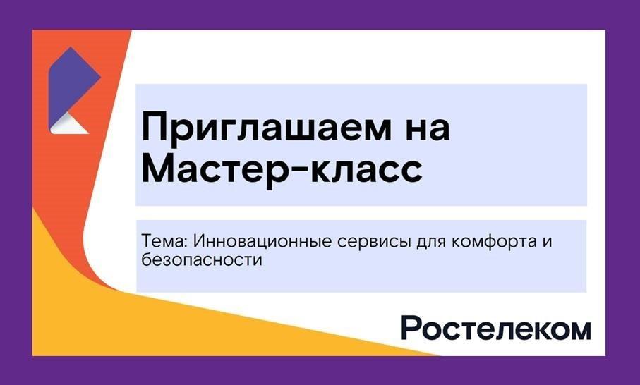«Ростелеком» приглашает протестировать услугу «Умный дом»