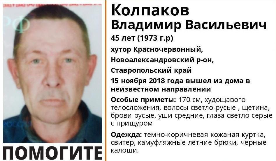 Без вести пропавшего 45-летнего Владимира Колпакова разыскивают на Ставрополье
